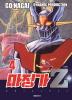 마징가Z. 4(신장판)