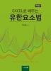 유한요소법(EXCEL로 배우는)(개정판)