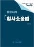 통합사례 형사소송법(2022)(Bestlo)(4판)