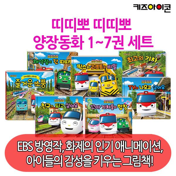 띠띠뽀 띠띠뽀 양장동화 1~7권 세트
