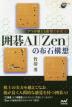 [해외]アマが使える衝擊の新戰法!圍碁AI「ZEN」の布石構想