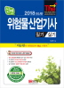위험물산업기사 필기+실기(2018)(신편)