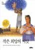 작은 희망의 씨앗(어린이 인권동화 1)