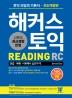 해커스 토익 RC 리딩(Hackers TOEIC Reading)(개정판)