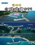 한국의 명 방파제 낚시터: 동해편(맛있는 방파제 1)