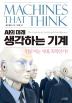 생각하는 기계(AI의 미래)