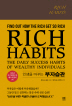 Rich Habits(인생을 바꾸는  부자습관)