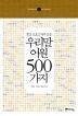 우리말 어원 500가지(3판)(뜻도 모르고 자주 쓰는 우리말 사전 3)(양장본 HardCover)