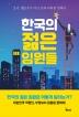 한국의 젊은 임원들