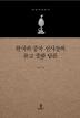 한국과 중국 선사들의 유교 중화 담론(불광학술총서)(양장본 HardCover)