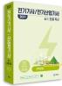 전기기사/전기산업기사 필기 문풀 특강(2021)(개정판 4판)