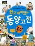 쉽고 재미있는 동양 고전 30(꽁지머리 할배랑 함께 읽는)(통 큰 어린이 인문학 6)