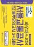 서울교통공사 NCS모듈형 봉투모의고사 3+1회분(2020)(EBS와우패스 JOB)