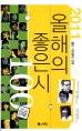 올해의 좋은 시 100선(2011)