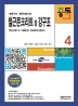 철근콘크리트 및 강구조(2020)(토목기사시리즈 4)
