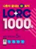 나혼자 끝내는 신토익 LC+RC 1000제