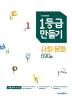 고등 사회 문화 690제(2019)(1등급 만들기)