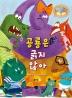 공룡은 긁지 않아(북극곰 무지개 그림책 55)(양장본 HardCover)