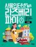 사물인터넷을 품은 라즈베리 파이(개정판)