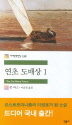 연초 도매상. 1(세계문학전집 139)