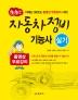 자동차정비기능사 실기(생생한)(3판)