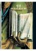 성경(시공 디스커버리 총서 111)