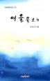 여울 물소리(오늘의문학시인선 259)