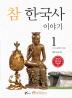 참 한국사 이야기. 1: 선사 남북국 시대