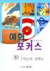 예화 포커스 39 (지도자 민족편)