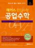 해커스 편입수학 공업수학: 미분방정식(개정판)(편입수학 필수 기본서 시리즈)