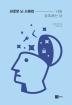 새로운 뇌 사용법: 너를 유혹하는 뇌
