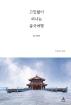 고민없이 떠나는 중국여행: 칭다오편