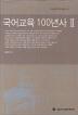 국어교육 100년사. 2(국어교육연구소연구총서 28-2)(양장본 HardCover)