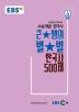 큰 별쌤의 별별 한국사 500제(2019 수능대비)(EBS 강의노트 수능개념)