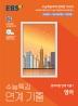 고등 영어(2021)(EBS 수능특강 연계 기출)(영어지문 연계 기출 1)