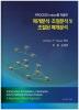 매개분석 조절분석 및 조절된 매개분석(Process macro를 이용한)(CD1장포함)(양장본 HardCover)