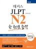 JLPT N2 한 권으로 합격(해커스일본어)