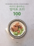 아이가 좋아하는 엄마표 요리 100