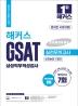 2021 하반기 해커스 GSAT 삼성직무적성검사 실전모의고사 수리논리/추리(온라인 시험 대비)