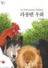 라퐁텐 우화(2판)(YOUNG ADULT 세계명작)