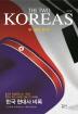 두 개의 한국(The Two Koreas)(개정판)(양장본 HardCover)