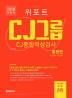 CJ그룹 CJ종합적성검사 통합편(2018 하반기)(위포트)