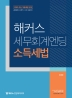 세무회계엔딩 소득세법(2020)(해커스)