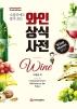 와인상식사전(소믈리에도 즐겨 보는)(3판)