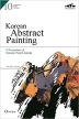 [보유]Korean Abstract Painting
