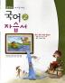 중학 국어2 자습서 전경원 1학년2학기 2013