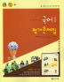 고등 국어1 평가문제집(박영목)(2015)