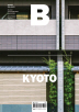 매거진 B(Magazine B) No.67: Kyoto(한국판)