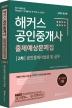 공인중개사법령 및 실무 출제예상문제집(공인중개사 2차)(2019)(해커스)