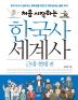 처음 시작하는 한국사 세계사: 근대 현대 편